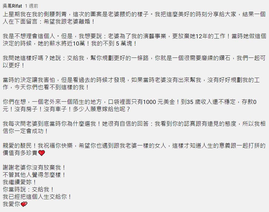 吳鳳為「愛妻哺乳」刺青霸嗆酸民 完成照再秀4彩蛋暖哭全網