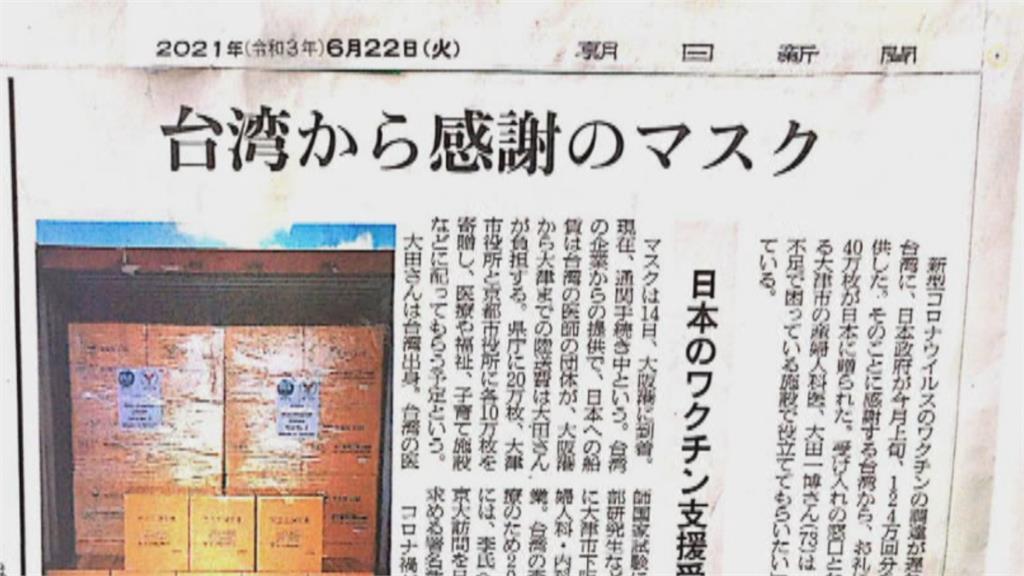 感謝日本贈台灣124萬劑疫苗!旅日台灣醫生王輝生 募40萬片口罩捐日本