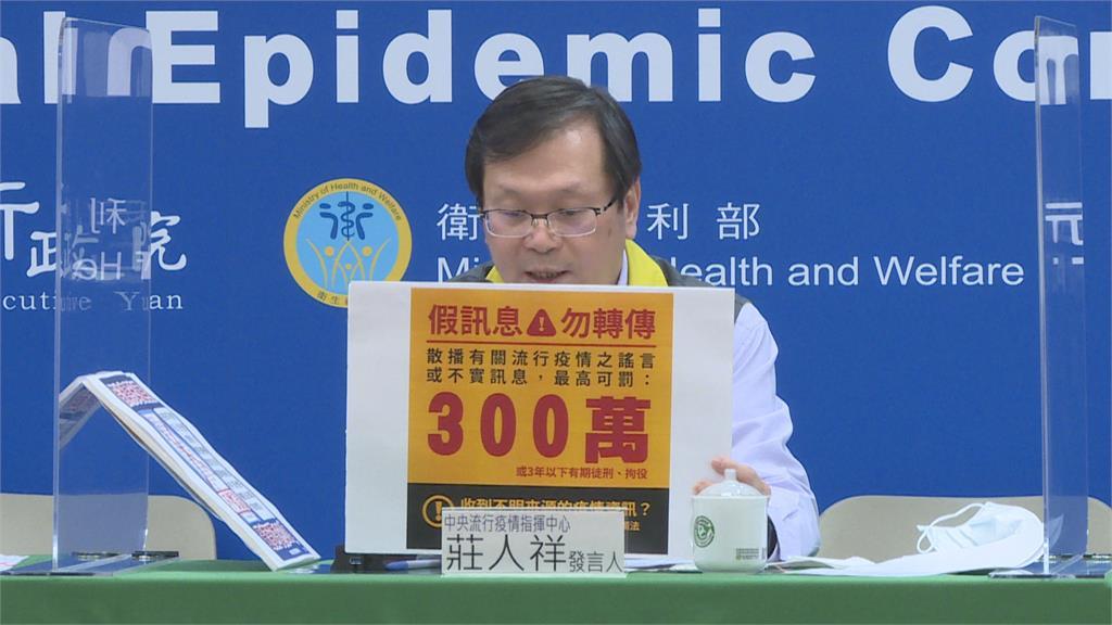 網傳「別去這些醫院」 CDC闢謠:轉傳罰300萬
