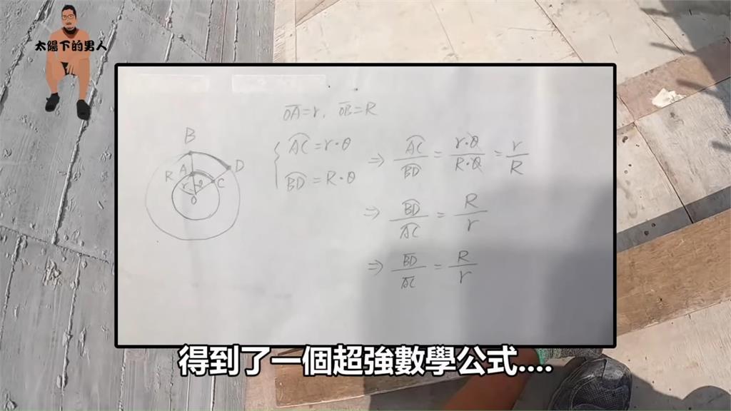 還認為做工的人都沒讀書嗎?板模工打造完美坡道神秘數學公式大公開