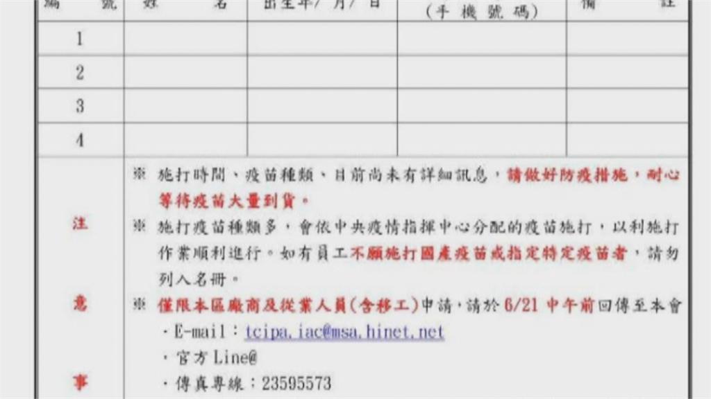 江啟臣質疑逼工業區打國產疫苗 經濟部喊冤急澄清
