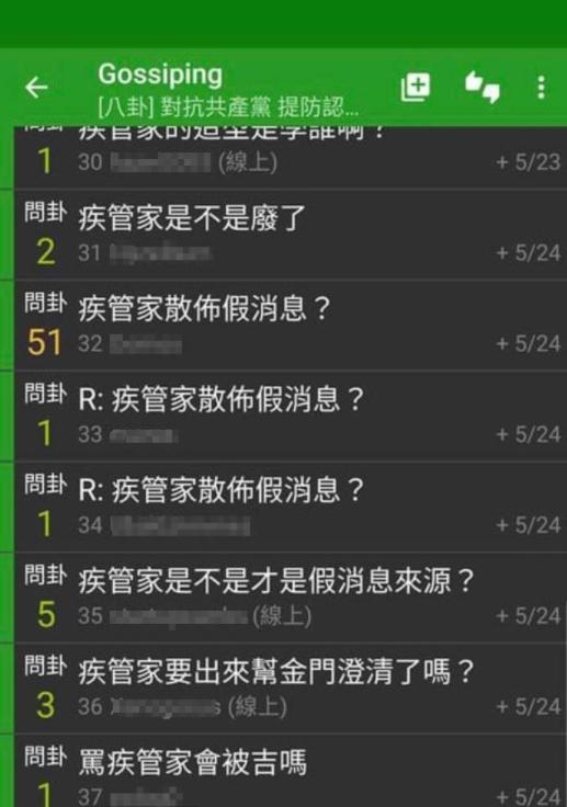抹PTT認知作戰!林瑋豐稱「反串文化」深夜提5原因:太心急