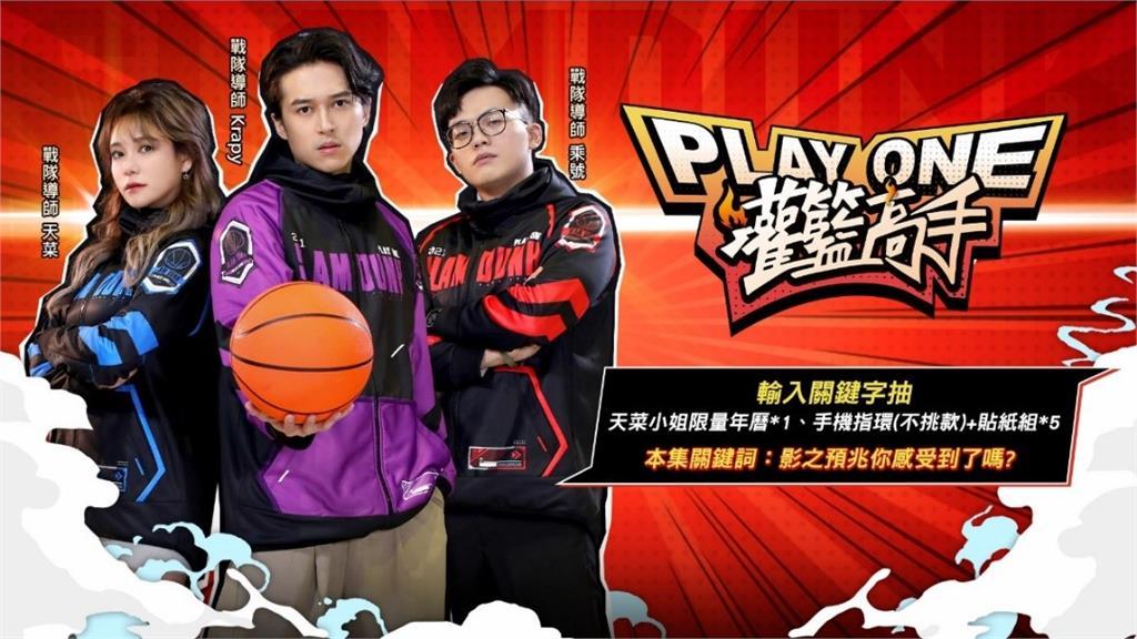 《灌籃高手 SLAM DUNK》Play One全新電競選秀節目  冠軍資格賽白熱化