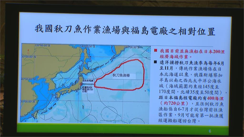 快新聞/福島核廢水2年後排入海 陳吉仲盼別影響今年秋刀魚價格