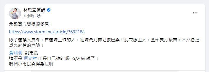 不服被罰230萬 禾馨林思宏蘇怡寧臉書抱屈