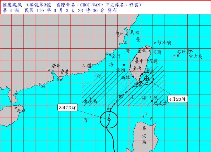 快新聞/輕颱「彩雲」陸上警報23:30發布 屏東及恆春半島警戒