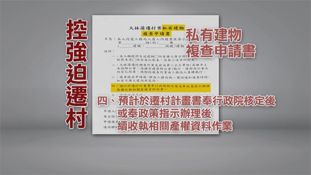 高雄大林蒲遷村有異議促進會長翻桌、砸毀電腦遭警逮捕