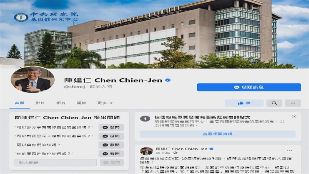 高端疫苗二期解盲大解密!前副總統陳建仁臉書客觀分析