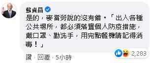 麥當勞亂碼文引政治人物「瘋狂留言」 蘇貞昌1回應讓網讚:解碼達人!