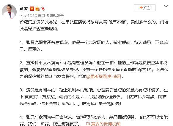 張晨光遭批直播賣假貨!黃安列4點抱不平:同為「中國台灣人」不能脆弱