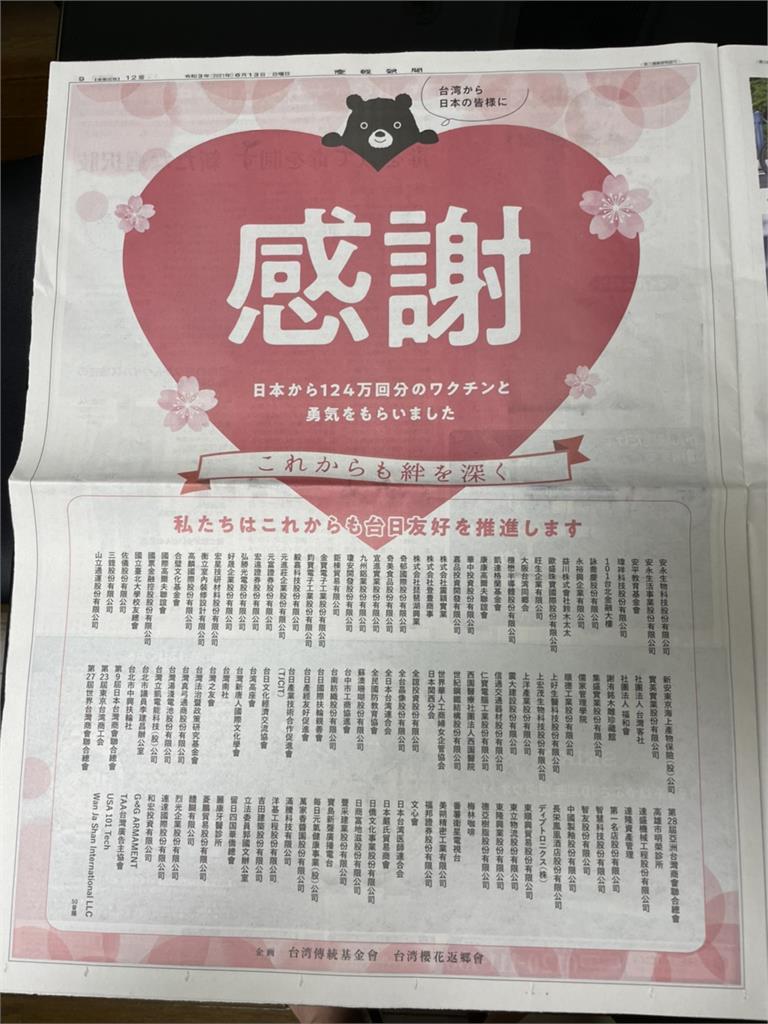 快新聞/患難見真情!130台灣企業、團體全版「登報謝謝日本」