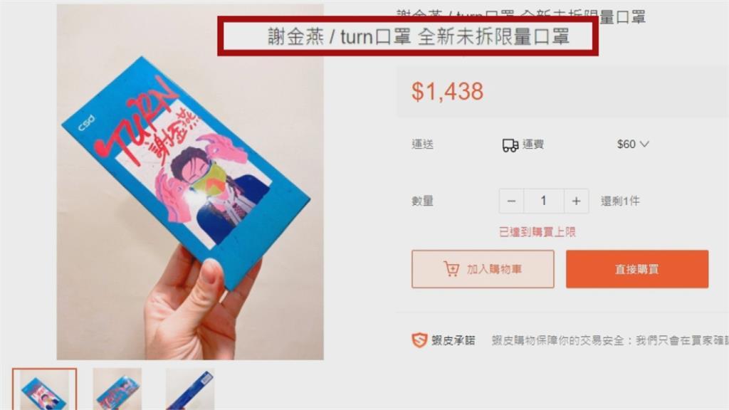 「姐姐」謝金燕限量口罩 黃牛炒到一片要399元