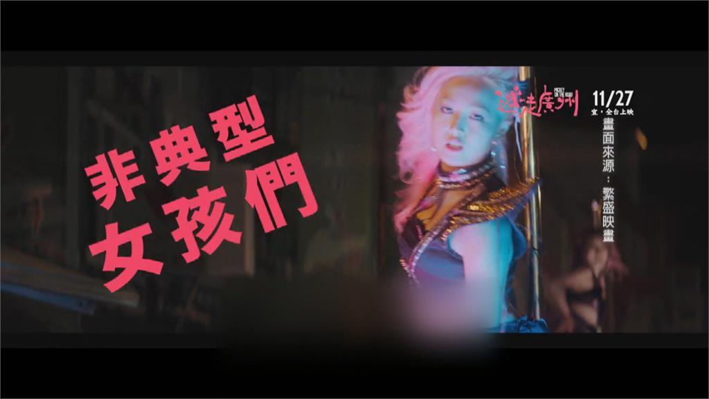 女性不能跳八家將? 「迷走廣州」探討女性成長