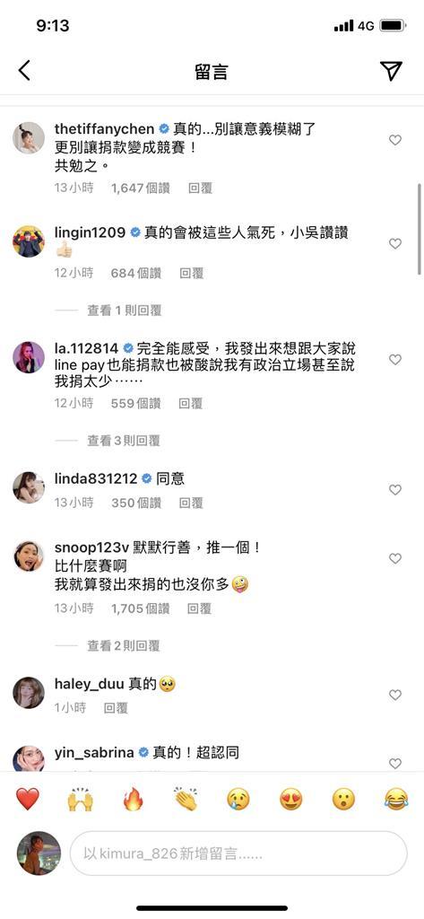 網紅小吳被砲轟「台鐵事故沒捐款」陳彥婷怒回:捐錢不是競賽