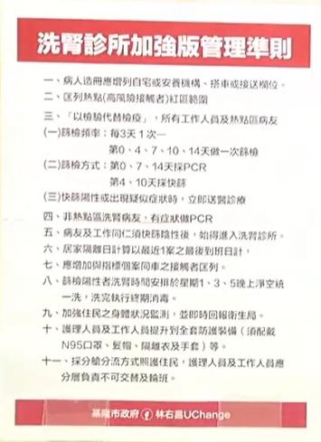 快新聞/基隆公告洗腎診所加強版管理準則 醫護人員將「以檢驗代替檢疫」