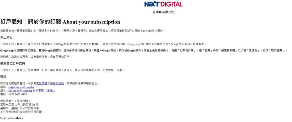 香港蘋果日報停刊 臉書粉專、Youtube跟著走入歷史全消失!