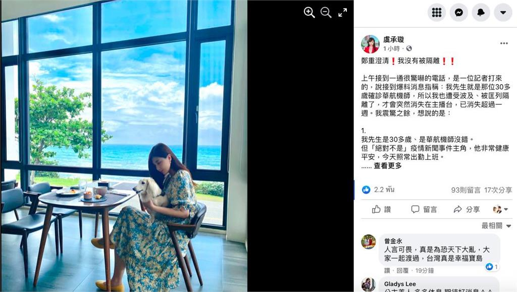 傳機師老公染疫?「最正主播」虞承璇消失一周?她親曝真相