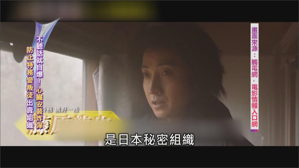 鬥智鬥勇極限求生! 日本新特務片「太陽不會動」