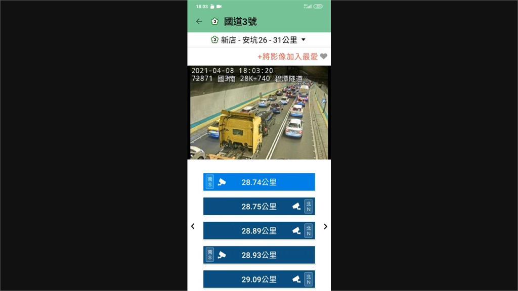 快新聞/國3南向小貨車火燒車 碧潭隧道嚴重回堵4公里