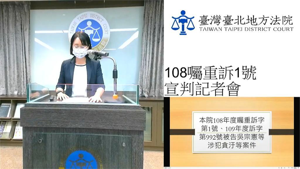 總統華航專機私菸案 14名被告一審全數重判