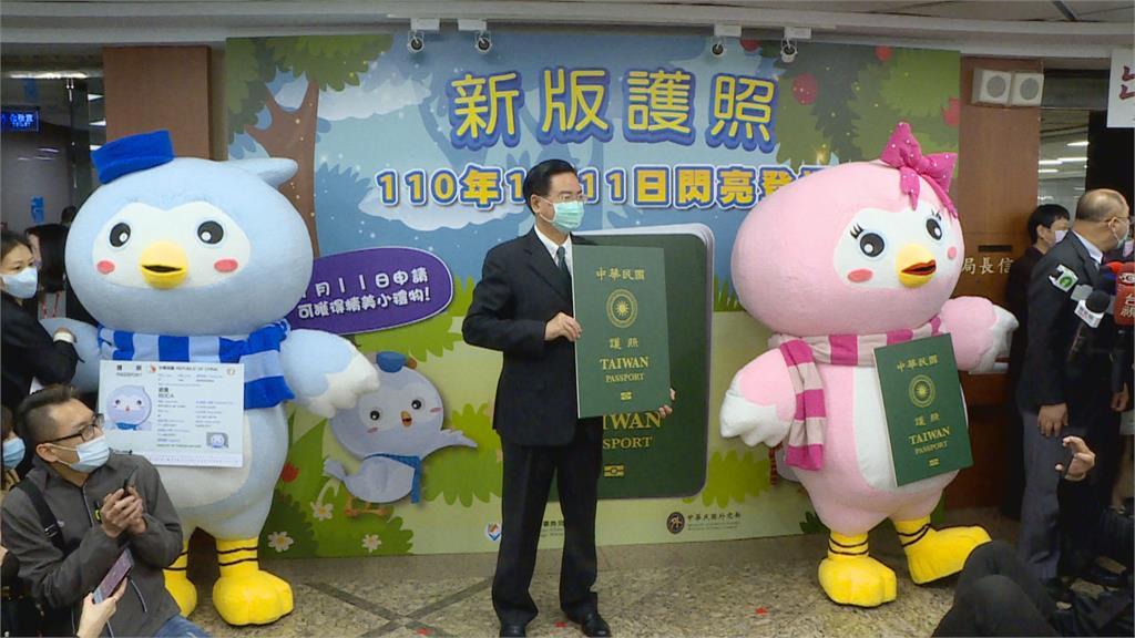 放大TAIWAN縮小CHINA新版護照就連外媒都驚呼!