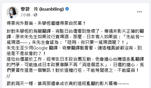 朱學恒引日議員談話:台只需100萬劑疫苗!管碧玲PO台僑翻譯打臉!