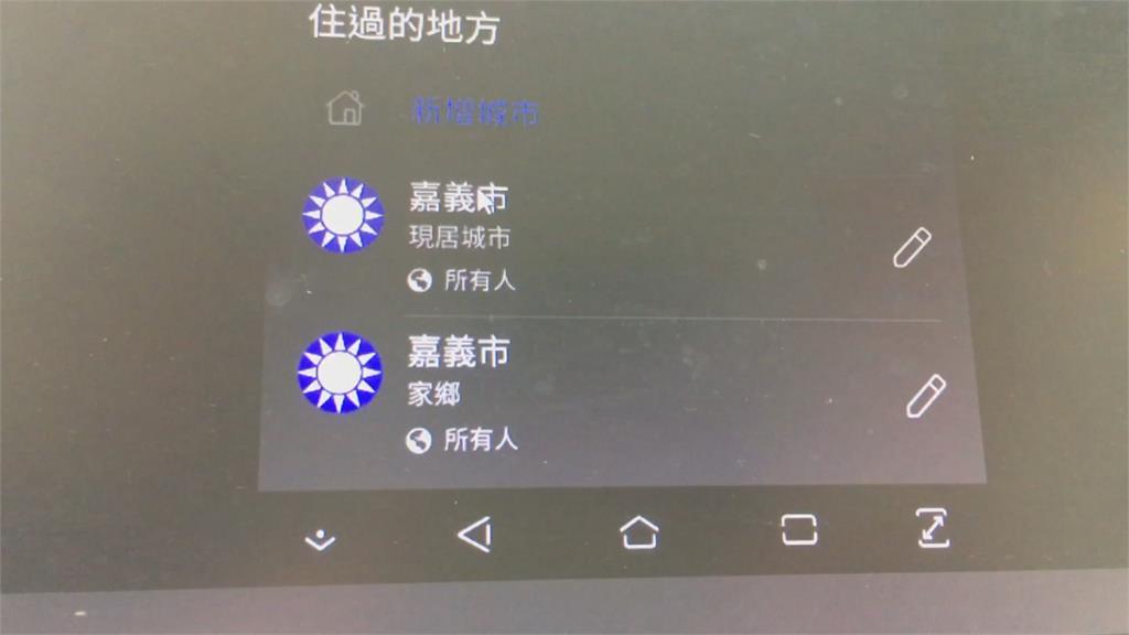 嘉義市限定? 國民黨徽「攻占」臉書地標