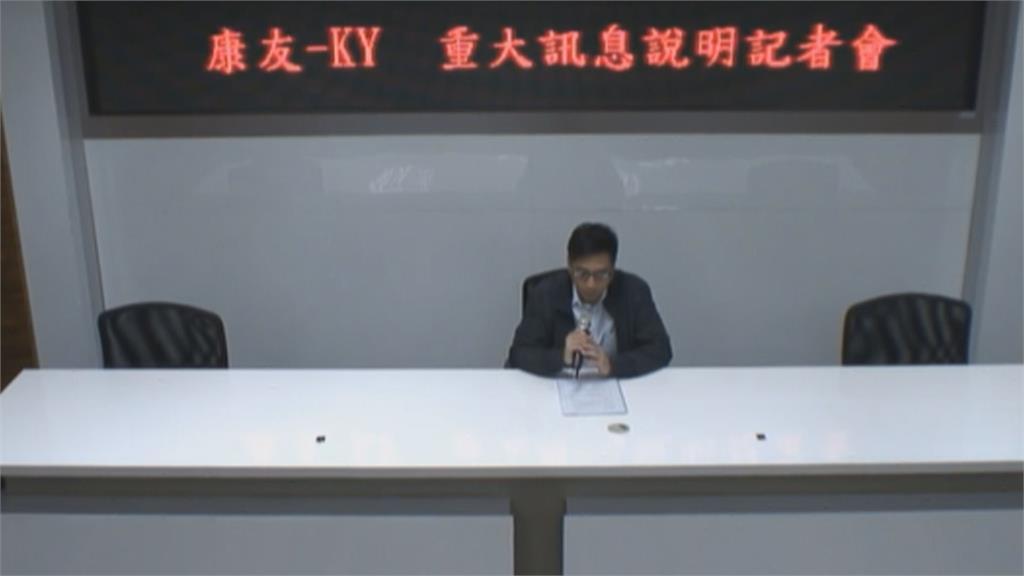 康友發布重訊! 子公司「六安華源」破產清算