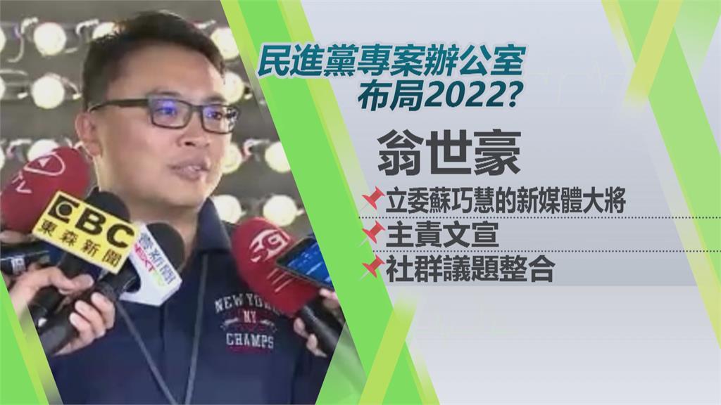 提前備戰2022? 民進黨成立「專案辦公室」