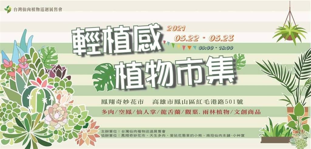 2021觀葉植物展覽總整理!全台超好逛市集快收藏