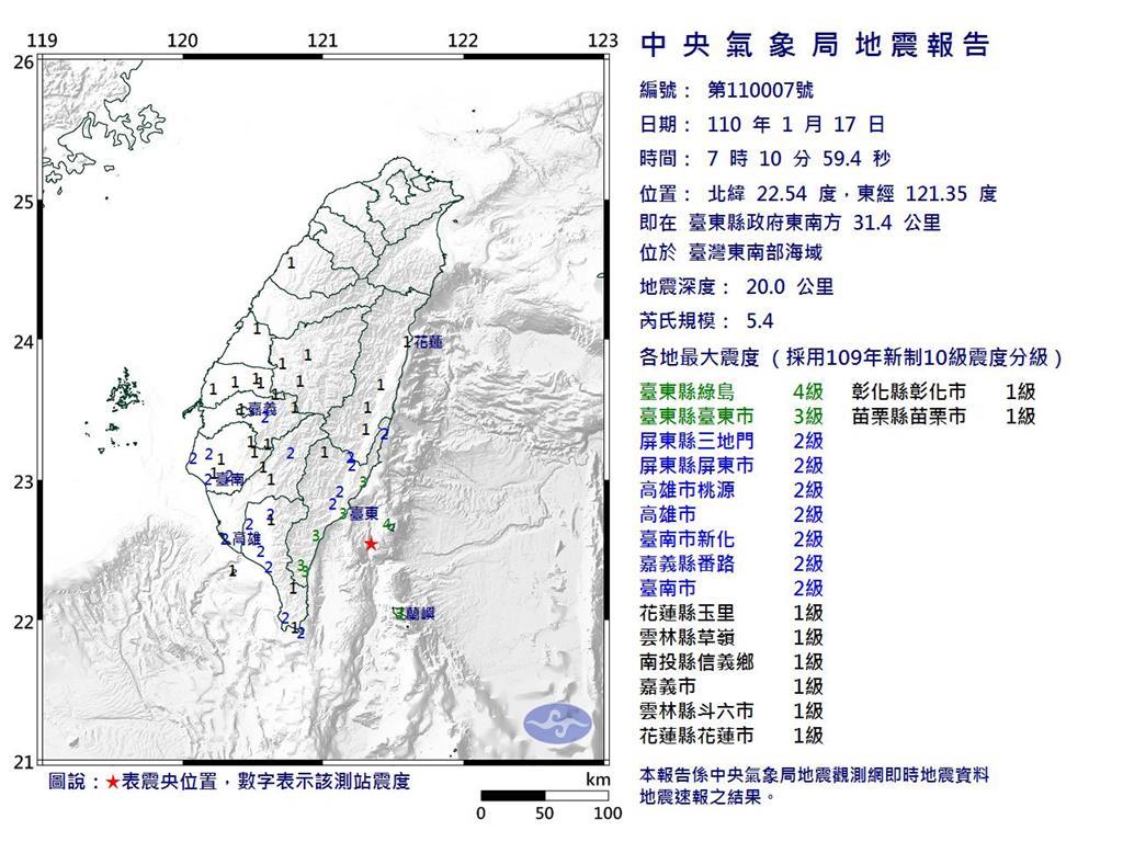 快新聞/地牛翻身! 東南部海域7:10規模5.4地震 最大震度台東縣4級