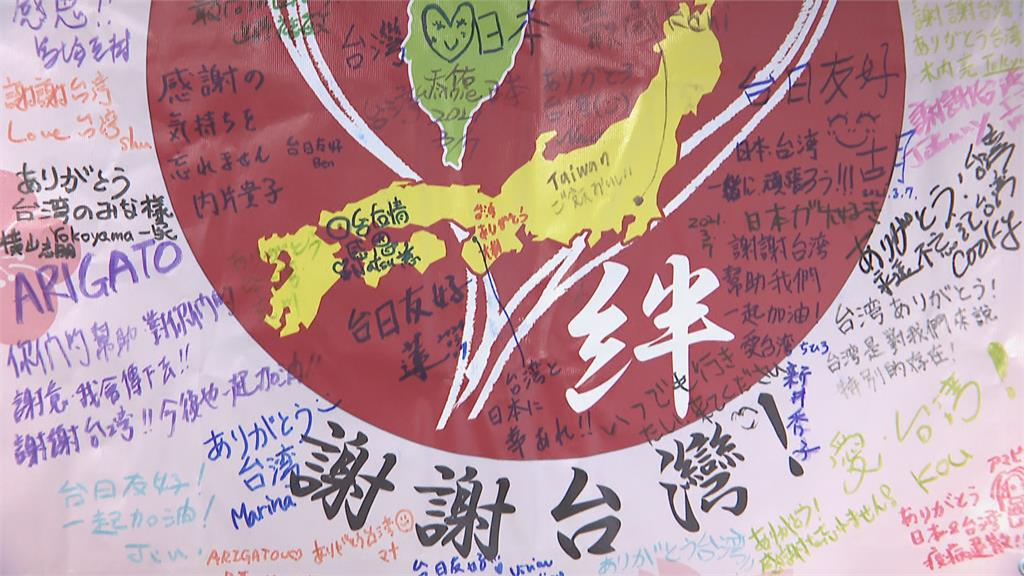 311地震10週年 日台交流協會代表感謝台灣蔡英文:台日續攜手扶持 戰勝疫情