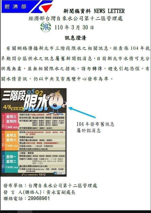 快新聞/LINE瘋傳北部也要「供5停2」 台水戳破假訊息:是2015年截圖
