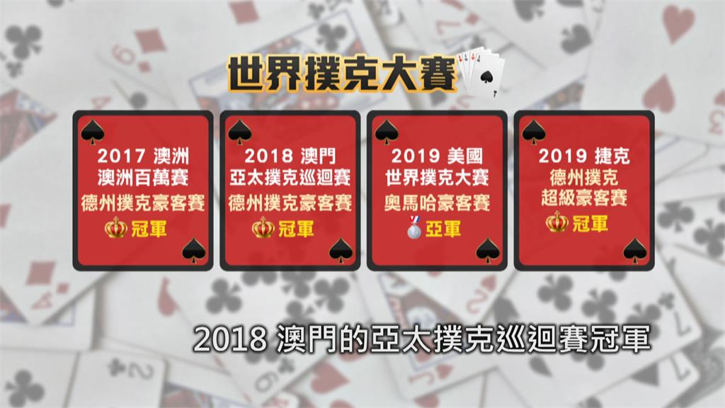 台灣之光!陳恩寧自學德州撲克奪世界冠軍