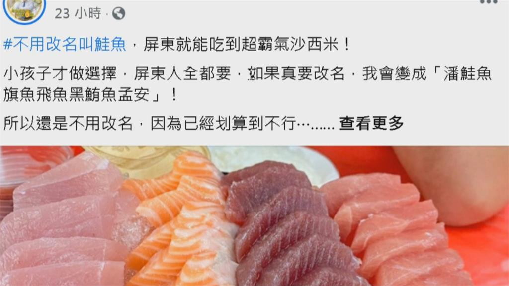 鮭魚之亂「屏東人全都要」 潘孟安趁機推銷屏東「霸氣生魚片」