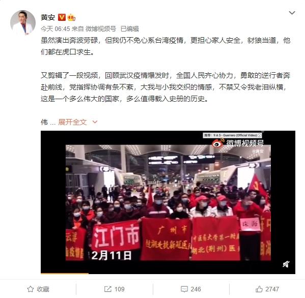 黃安發文踢鐵板!憂「在台家人」安危 中國網民不捧場反批:台蛙