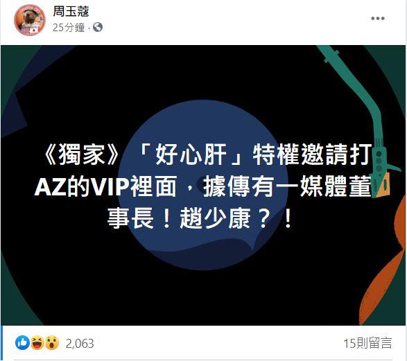 快新聞/周玉蔻曝疫苗VIP名單 據傳有一媒體董事長「趙少康?!」