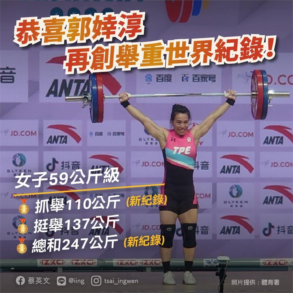 快新聞/「舉重女神」郭婞淳奪三金雙破紀錄 郭媽媽:東奧有100%信心