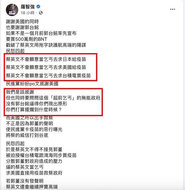 美送疫苗各界感謝!羅智強臉書罵「疫苗乞丐」遭網開噴:KMT沒救了