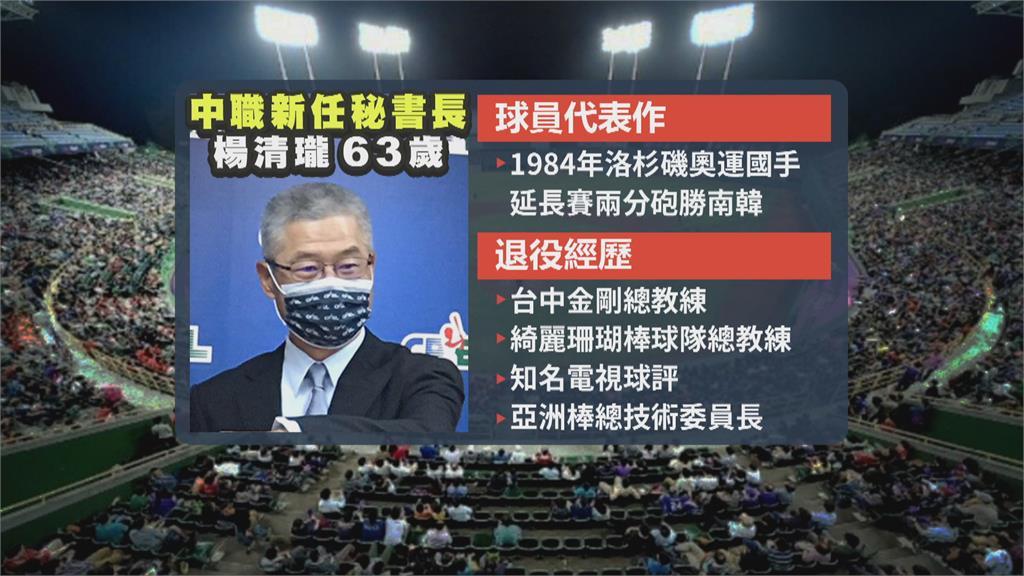 中職新秘書長楊清瓏 檢視規章、防疫為首要任務