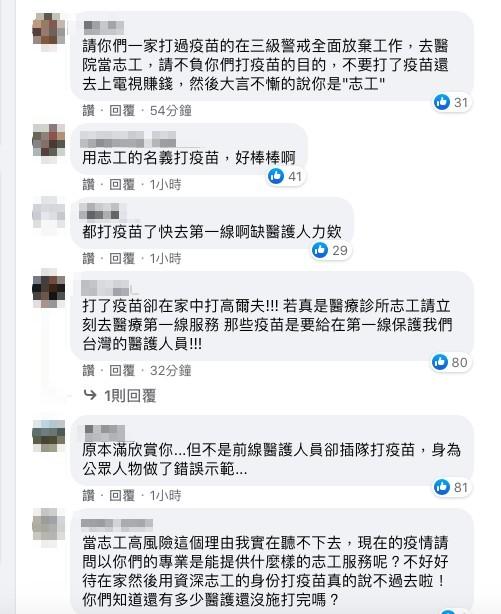 侯昌明夫婦「改口」認打疫苗!臉書被出征 網轟:偽善夫妻