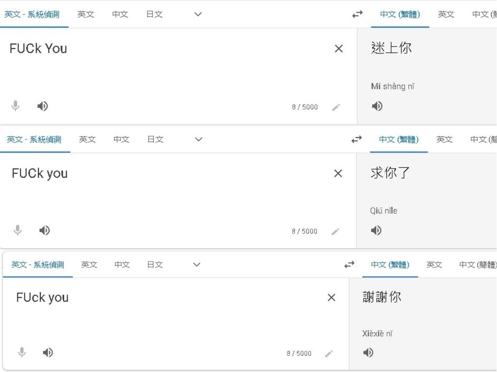 髒話也能裝可愛?Google翻譯查「F開頭髒話」中文翻譯出乎意料