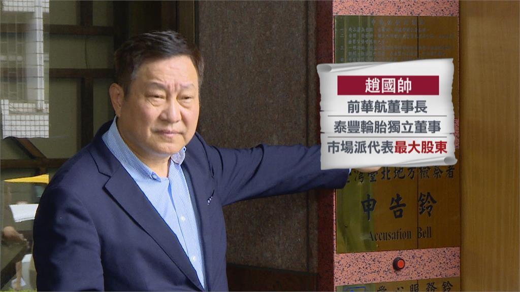 泰豐輪胎經營權之爭提前開打!大股東南港輪胎提告泰豐董事長偽文護家產!