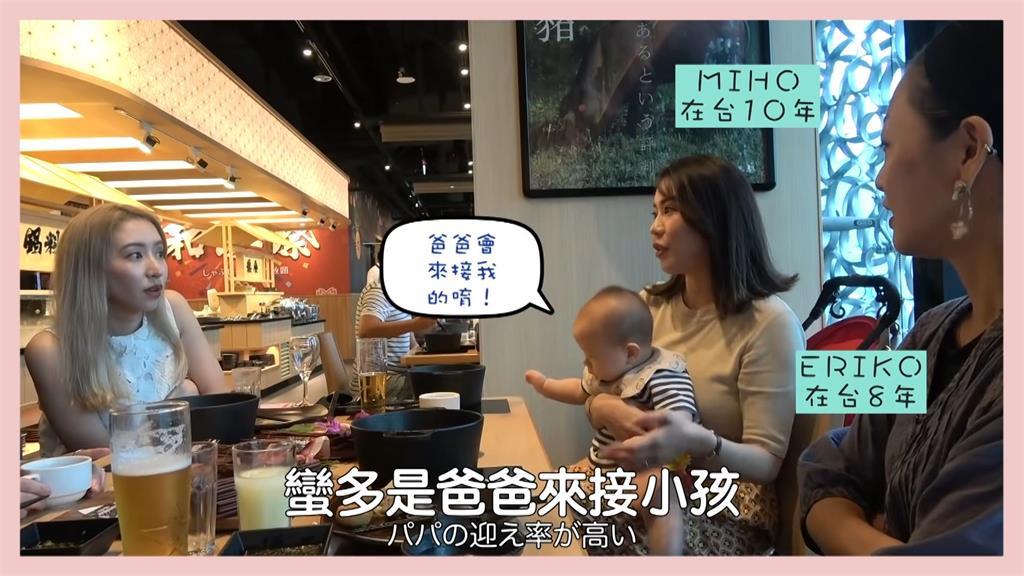 日本太太在台育兒好輕鬆?在台8年日妻:接小孩看到他們好吃驚