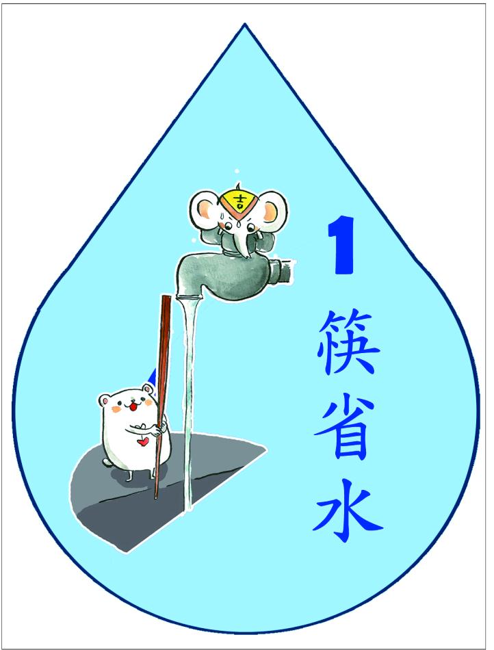 一「筷」省水 省水達人教您重複利用水