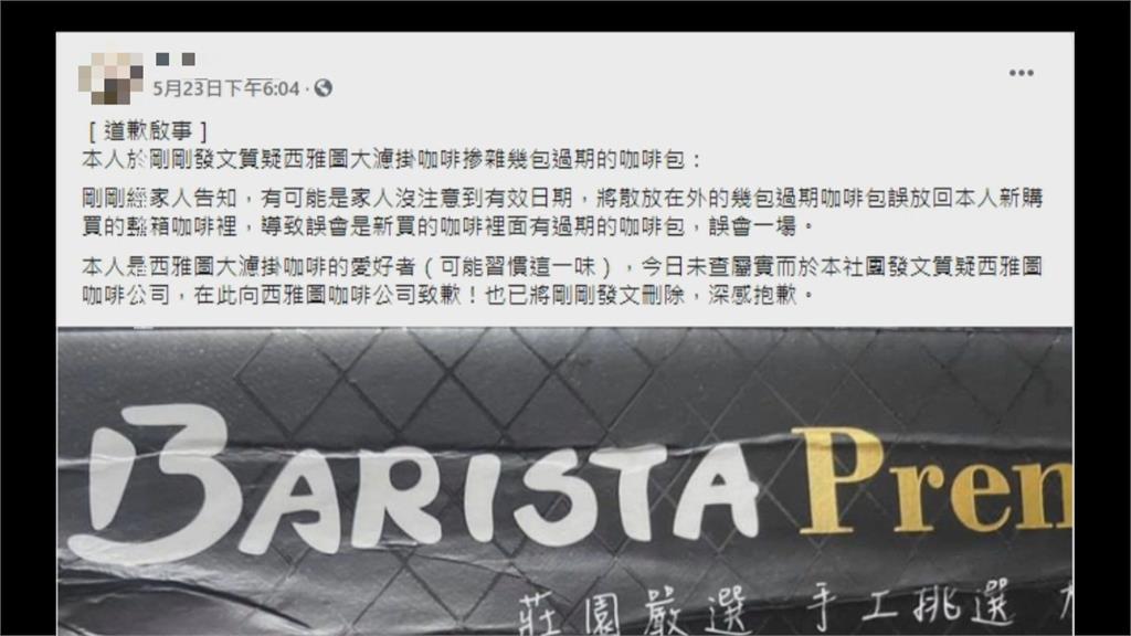 網友烏龍客訴品管出包 食力媒體攔胡報導 西雅圖咖啡要求道歉遭拒!怒告妨害名譽