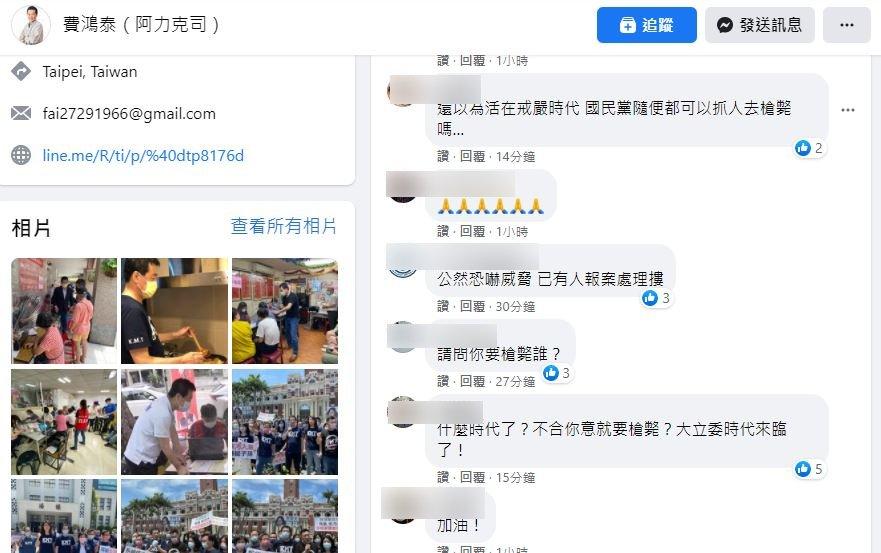 快新聞/費鴻泰點名陳時中「應該被槍斃」 網臉書留言酸:國民黨還活在威權時代