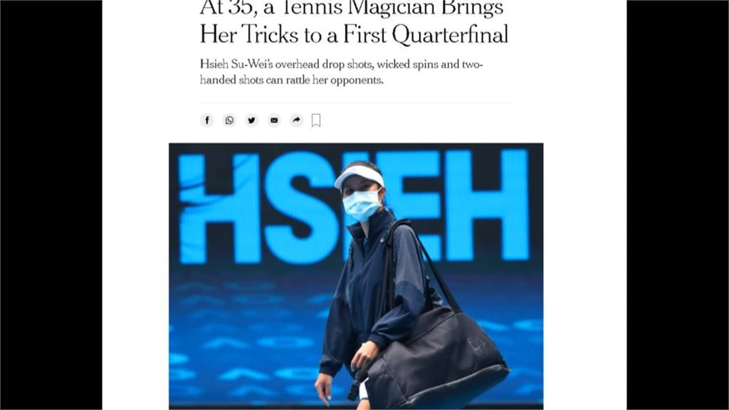 網球/謝淑薇止步女單8強 「沒贊助」引外媒關注