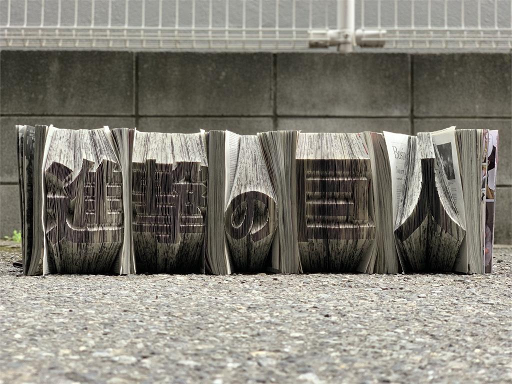 神的境界!日本摺紙藝術家用「書」摺出logo 進擊的巨人都難不倒