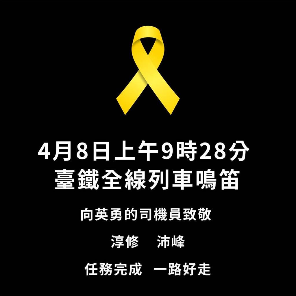 快新聞/太魯閣號事故 台鐵明9時28分鳴笛5秒悼念司機員